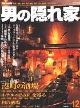 男の隠れ家 2002年12月号