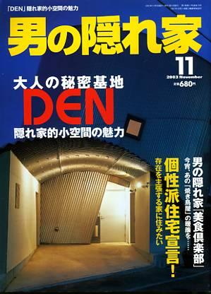 男の隠れ家 2003年11月号