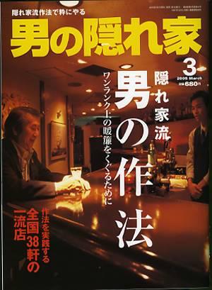 男の隠れ家 2005年03月号