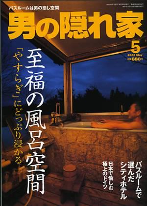 男の隠れ家 2005年05月号