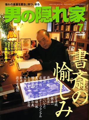 男の隠れ家 2005年07月号