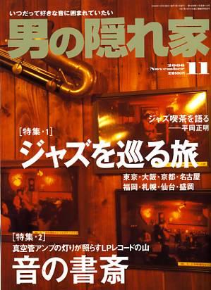 男の隠れ家 2006年11月号