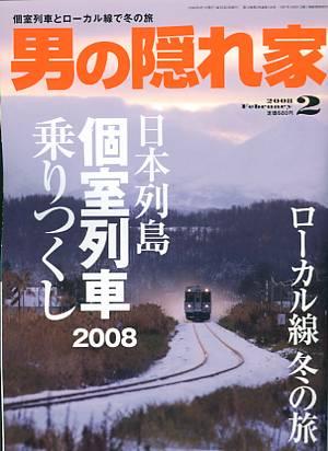 男の隠れ家 2008年02月号