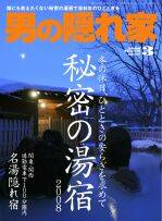 男の隠れ家 2008年03月号 「秘密の湯宿」