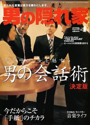 男の隠れ家 2008年04月号 男の会話術 決定版