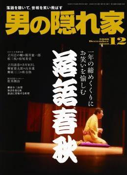男の隠れ家 2008年12月号 落語春秋 〜落語を愉しむ