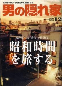 男の隠れ家 2009年12月号 昭和の時間を旅する