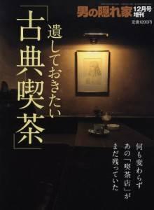 男の隠れ家 12月号増刊 遺しておきたい古典喫茶