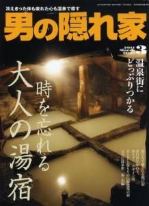 男の隠れ家 2011年03月号 心も体も癒す温泉
