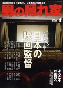 男の隠れ家 2011年04月号 日本の映画監督