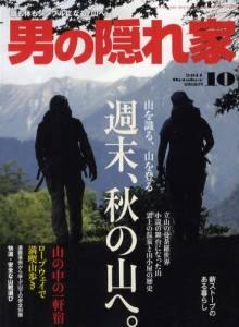 男の隠れ家 2011年10月号 週末、秋の山へ 物語のあ