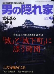男の隠れ家 2012年06月号 名城と城下町を彷徨う