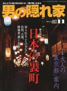 男の隠れ家 2012年11月号 日本の裏町