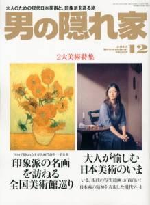 男の隠れ家 2012年12月号 大人が愉しむ、日本美術の