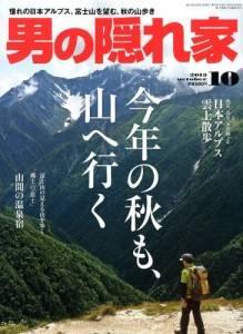 男の隠れ家 2013年10月号 秋、山へ登る