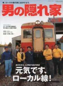 男の隠れ家 2014年03月号 元気です、ローカル線!