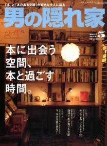 男の隠れ家 2014年05月号 本に出会う空間、本と過ご