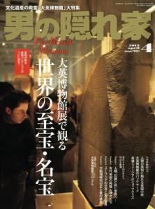 男の隠れ家 2015年04月号 大英博物館展で観る