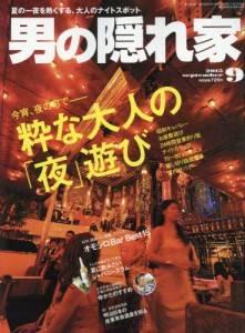 男の隠れ家 2015年09月号 粋な大人の夜遊び〜