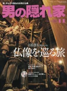 男の隠れ家 2015年11月号 古刹と仏像を巡る旅