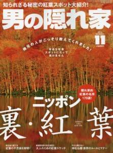 男の隠れ家 2016年11月号 ニッポン 裏・紅葉