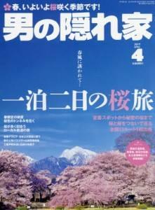 男の隠れ家 2017年04月号 一泊二日の桜旅
