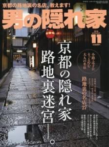 男の隠れ家 2018年11月号 京都の隠れ家「路地裏迷宮
