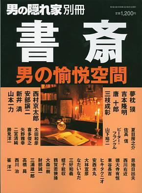 男の隠れ家 別冊 2007 書斎 男の愉悦空間