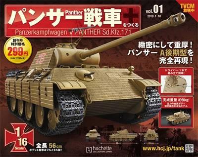 週刊 パンサー戦車をつくる 1号