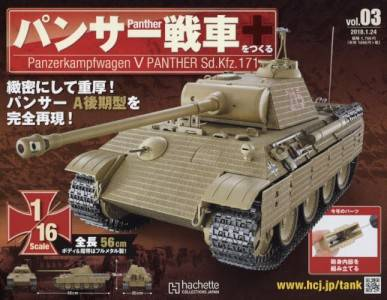 週刊 パンサー戦車をつくる 3号