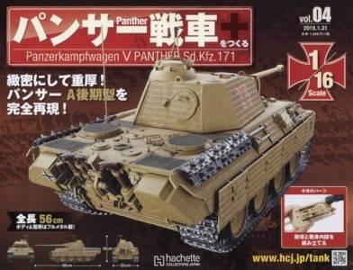 週刊 パンサー戦車をつくる 4号