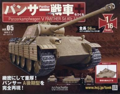 週刊 パンサー戦車をつくる 5号