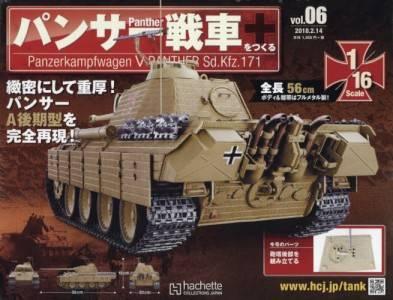 週刊 パンサー戦車をつくる 6号