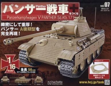 週刊 パンサー戦車をつくる 7号