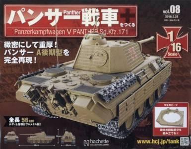 週刊 パンサー戦車をつくる 8号