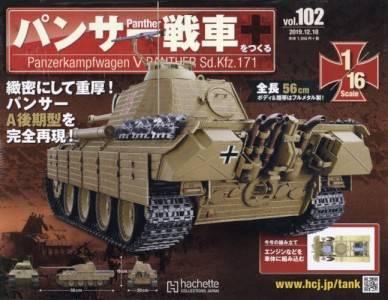 週刊 パンサー戦車をつくる 102号