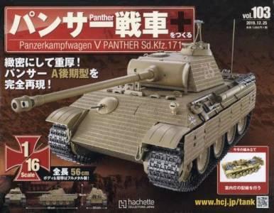 週刊 パンサー戦車をつくる 103号