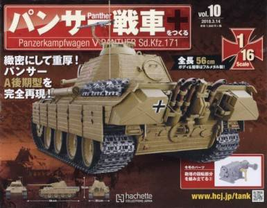 週刊 パンサー戦車をつくる 10号