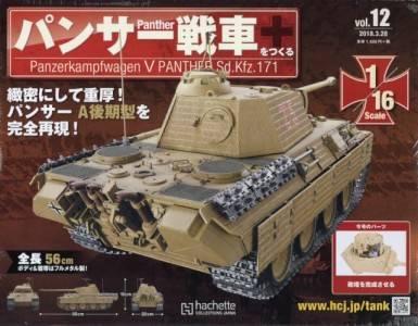 週刊 パンサー戦車をつくる 12号