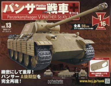 週刊 パンサー戦車をつくる 13号