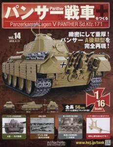 週刊 パンサー戦車をつくる 14号