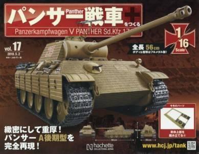 週刊 パンサー戦車をつくる 17号