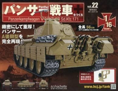 週刊 パンサー戦車をつくる 22号