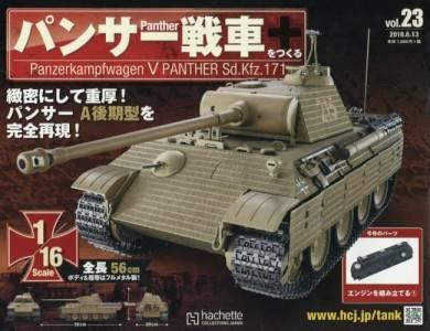 週刊 パンサー戦車をつくる 23号