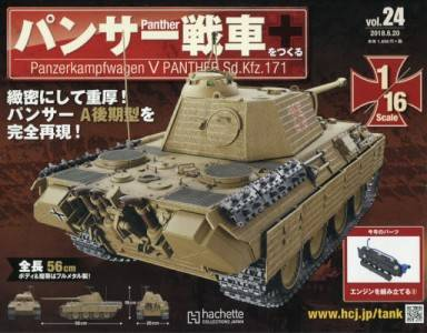 週刊 パンサー戦車をつくる 24号