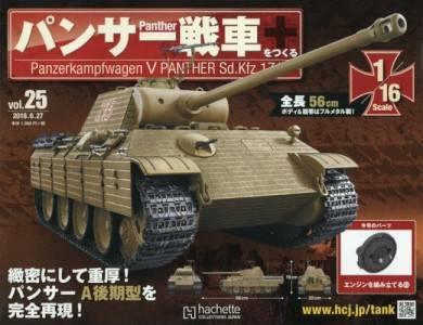 週刊 パンサー戦車をつくる 25号