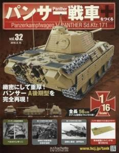 週刊 パンサー戦車をつくる 32号