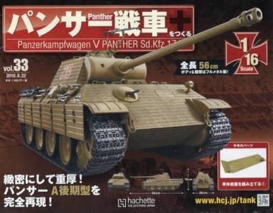 週刊 パンサー戦車をつくる 33号