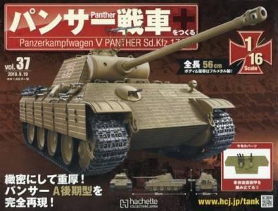 週刊 パンサー戦車をつくる 37号