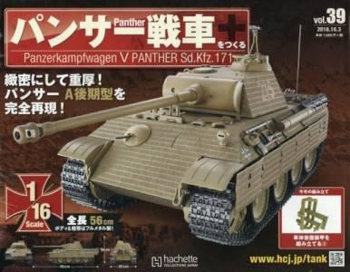 週刊 パンサー戦車をつくる 39号